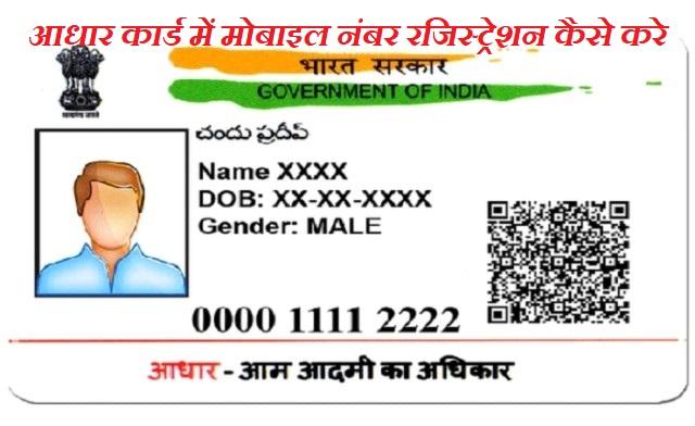 आधार कार्ड में मोबाइल नंबर रजिस्ट्रेशन कैसे करे । | How to Register Mobile Number in Aadhar card Online,Register Mobile Number in Aadhar Card