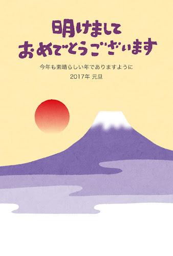 富士山と初日の出のイラスト年賀状