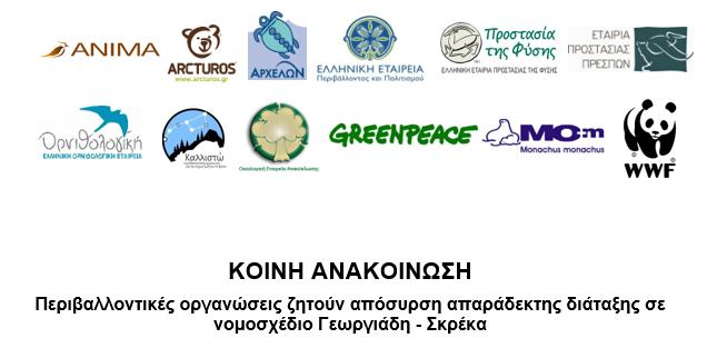 Περιβαλλοντικές οργανώσεις ζητούν την απόσυρση διάταξης για τις περιοχές Natura