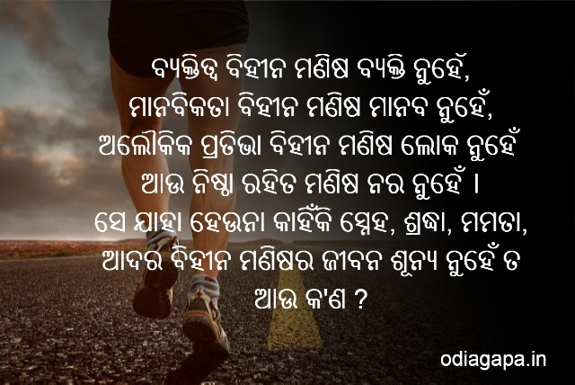 Very Good Odia Shayari