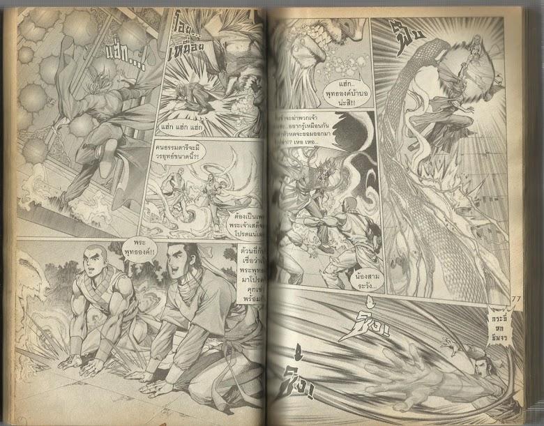 Demi Gods & Semi Devils - หน้า 39