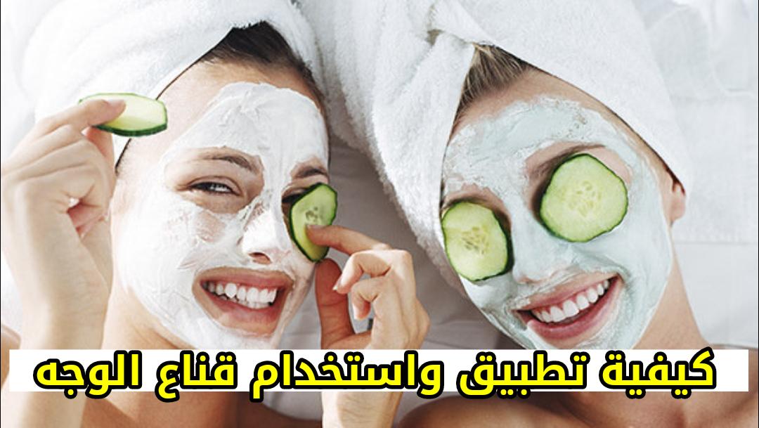 كيفية تطبيق واستخدام قناع الوجه