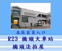R23 橋頭火車站