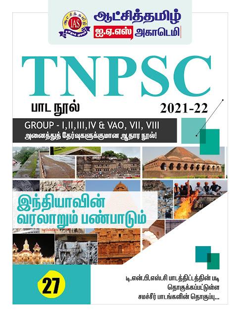 TNPSC பாடநூல் 27 - ஆட்சித்தமிழ் IAS ACADEMY