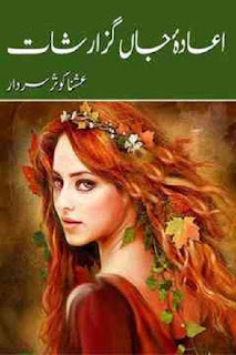 Ayada e Jaan Guzarishat Complete Novel Pdf Download