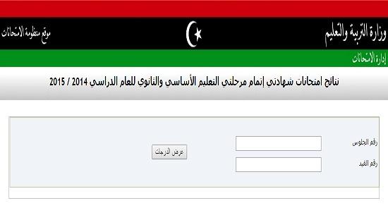 نتيجة الشهادة الاعدادية ليبيا 2017 برقم الجلوس
