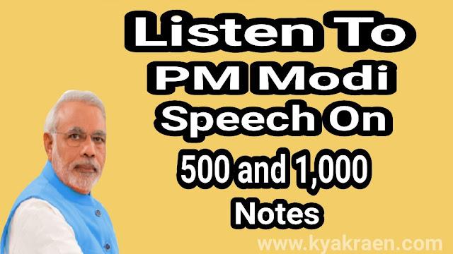PM Narendra Modi ki 2016 ki note bandi bali speech kaise sune ish post me yehi Jankari hindi me di gyi hai