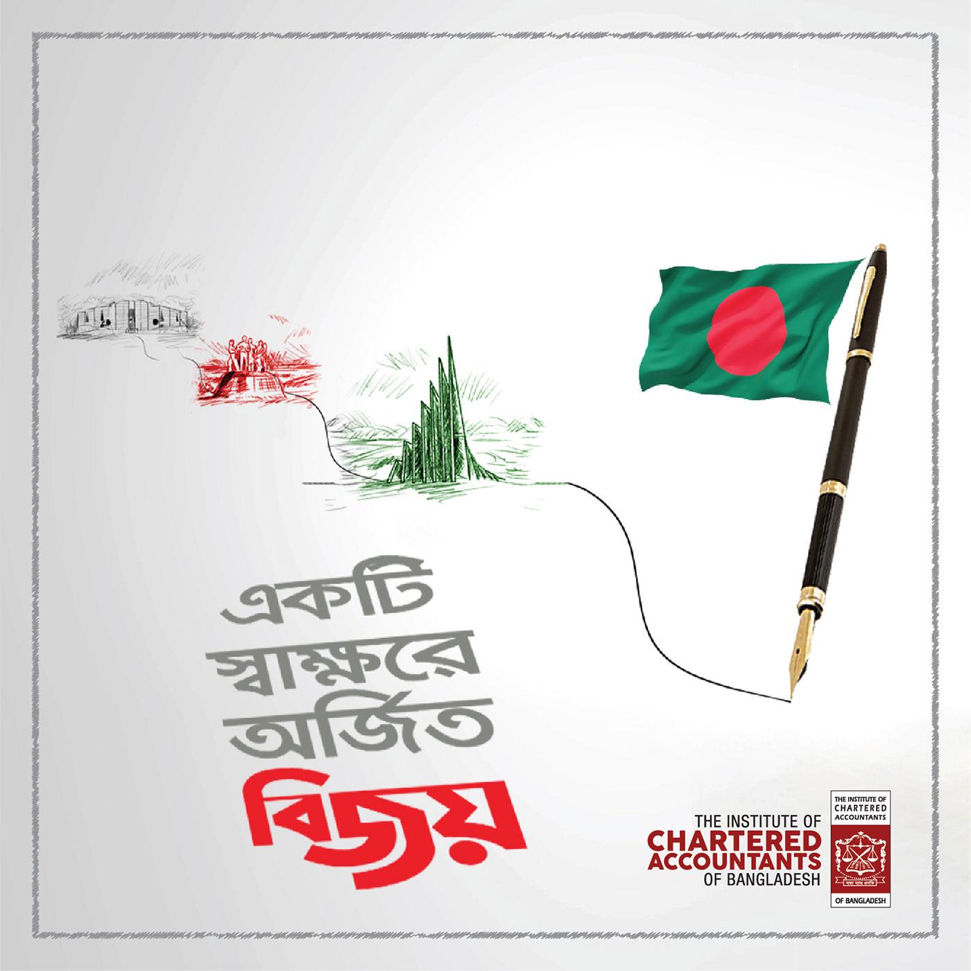 Victory Day Bangladesh
