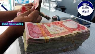 مصرف الرافدين يحدد نسبة فائدة قروض الـ 50 مليون دينار للموظفين