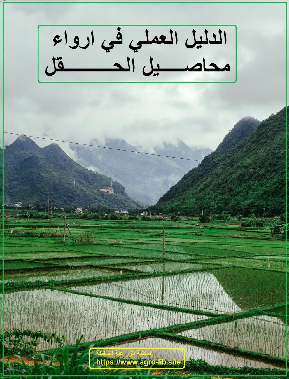 كتاب : الدليل العملي في ارواء محاصيل الحقل