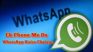 Ek Phone Me Do WhatsApp Kaise Chalaye