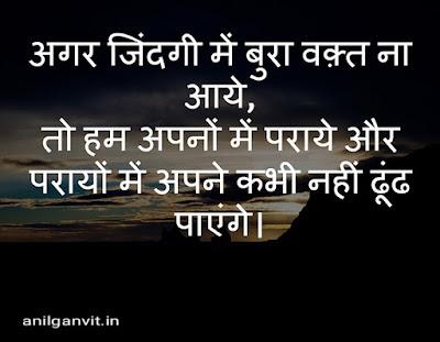 Time Hindi status