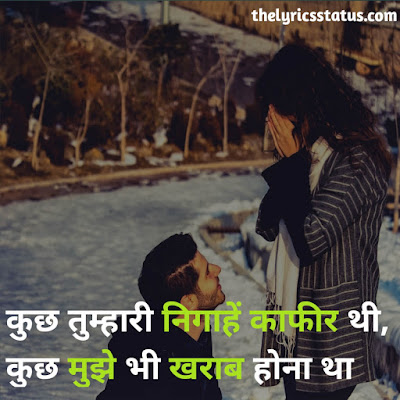 girlfriend impress shayari