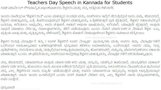 Teachers Day Speech in Kannada for Students