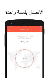 شرح وتحميل برنامج Touch VPN