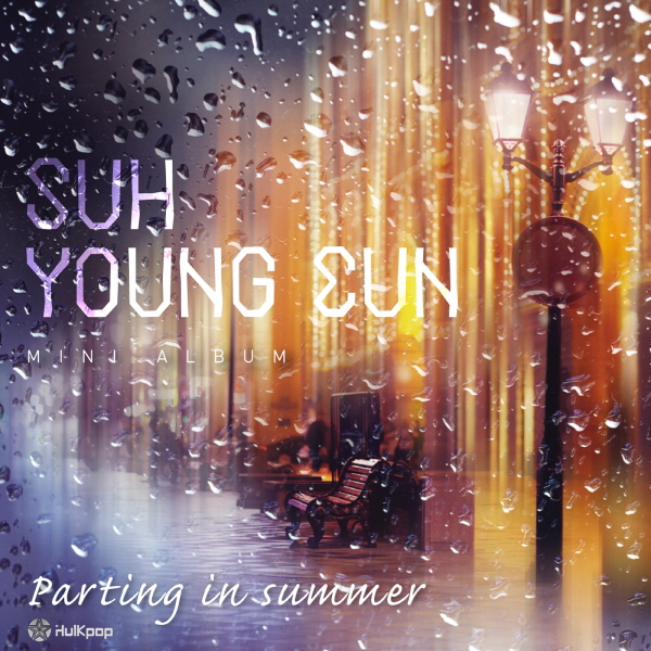 [EP] Seo Young Eun – Parting In summer