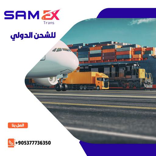 SAM EX