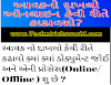 Aavak No Dakhlo @ digitalgujarat.gov.in from Computerized Gujarat