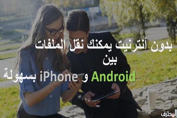 تطبيقات تمكنك نقل الملفات بين Android و iPhone بسهولة!