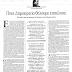 Ντόρα Μπακογιάννη για τις δηλώσεις Δρίτσα για τη «17 Νοέμβρη »....  Προσβολή για τους νεκρούς