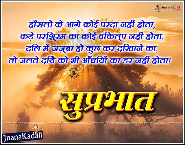 Hindi famous good morning greeting cards inspirational quotations