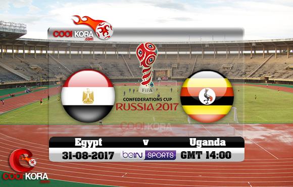 مشاهدة مباراة مصر وأوغندا اليوم 31-8-2017 تصفيات كأس العالم