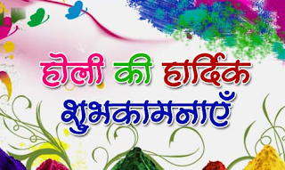 Holi 2017 Hindi Wishes Images.