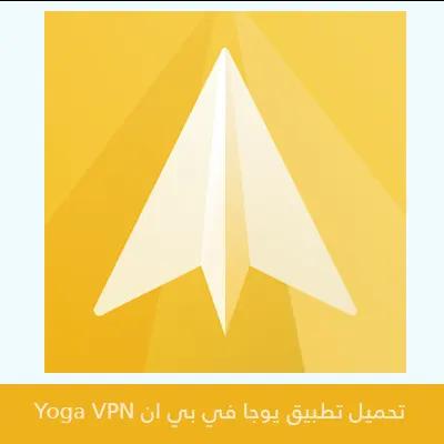 تحميل تطبيق يوجا في بي ان Yoga VPN