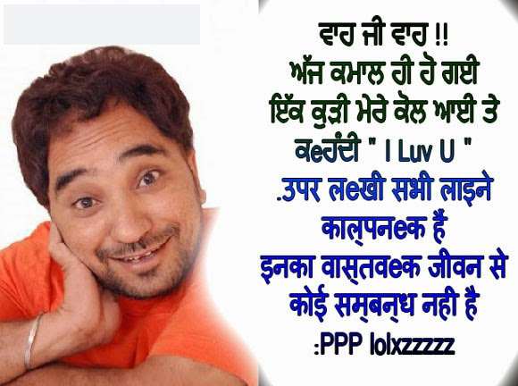 Very Funny Jokes In Punjabi For Facebook
