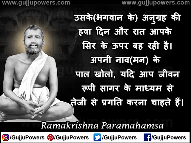 swami ramkrishna paramhans in hindi