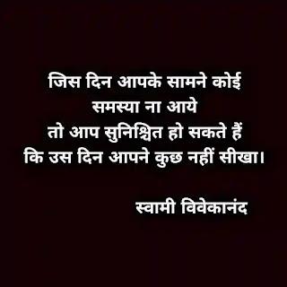 Swami vivekananda thoughts in hindi for life changing