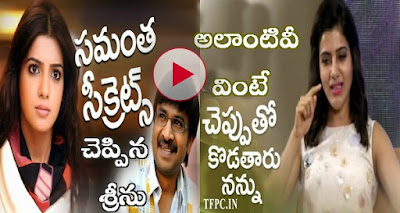 Un-Expected-Answer-From-Samantha-In-A-Interview.-Comedian-Sreenu-Reveled-Samantha-Secreats