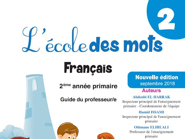 télécharger Guide l'école des mots Français 2AP 2018