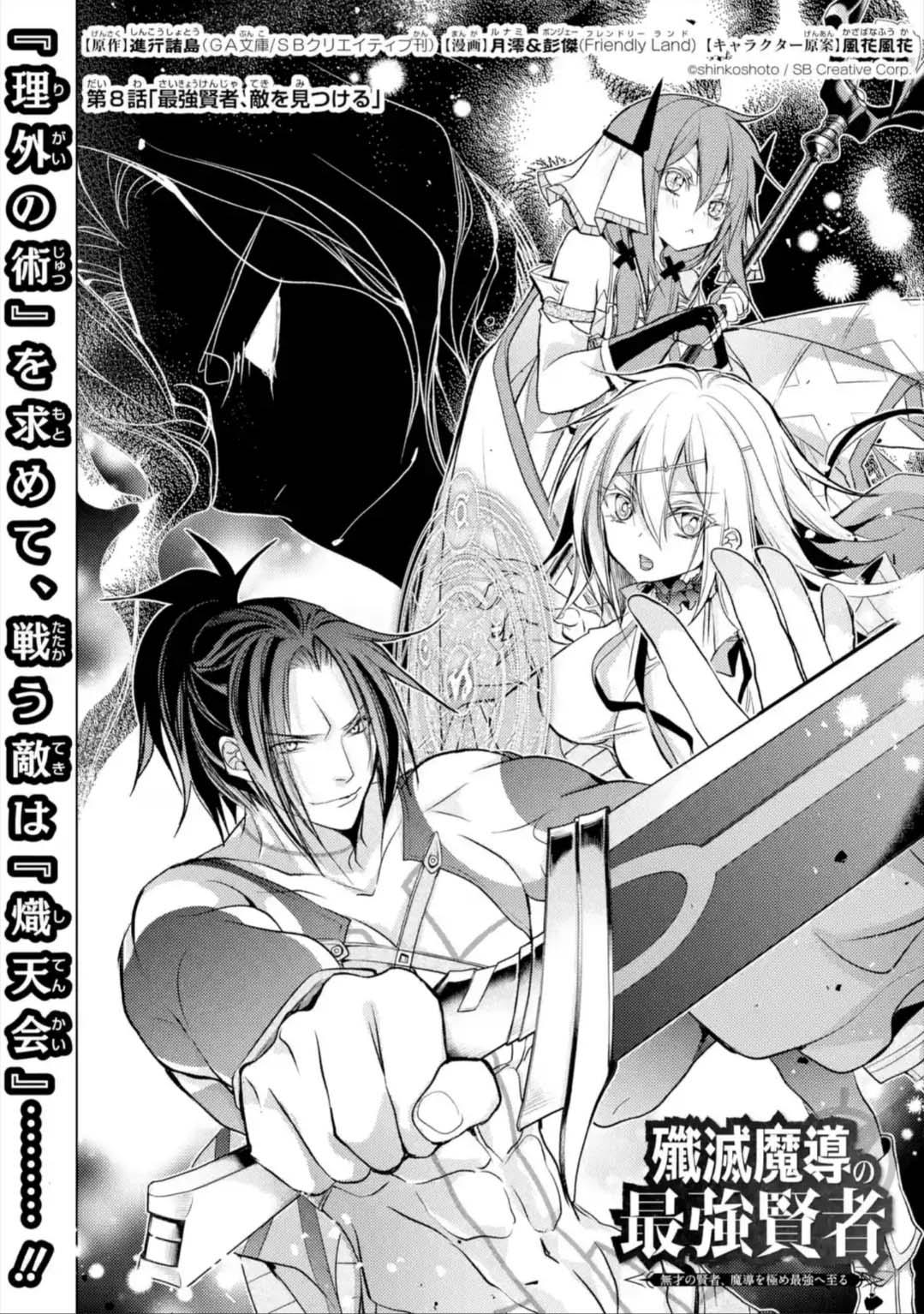 อ่านการ์ตูน Senmetsumadou no Saikyokenja ตอนที่ 8.1 หน้าที่ 7