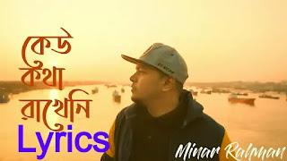 Keu Kotha Rakheni  lyrics Minar Rahman| কেউ কথা রাখেনি ভালোবাসেনি লিরিক্স