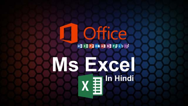 Microsoft Excel 2007-2010-2013-2016-2019 tutorial in Hindi, एमएस एक्सेल क्या है, Microsoft Office Excel 2007 | 2010 | 2013 | 2016 | 2019 tutorial in Hindi