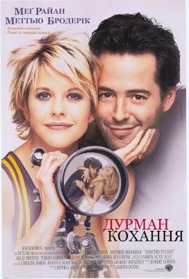 Дурман кохання (1997)