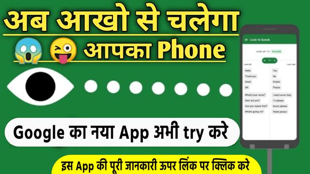 Look to speak app 2021 kaise chalaye ?