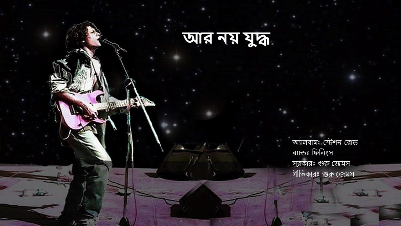 Aar Noy Juddho Lyrics ( আর নয় যুদ্ধ ) - James