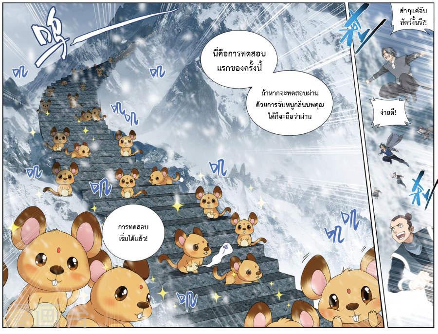 อ่านการ์ตูน Doupo Cangqiong 234 ภาพที่ 16