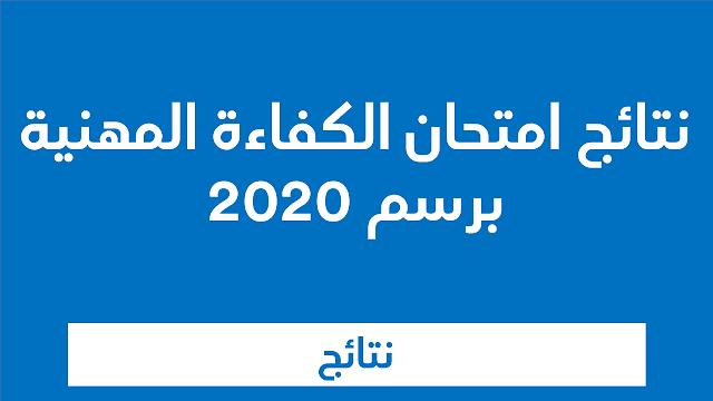 نتائج الامتحان المهني برسم 2020