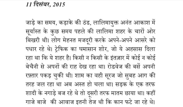 Such Sangharh Aur Shadgi Se Bhari Udaan Ek Parinde Ki Hindi PDF Download Free