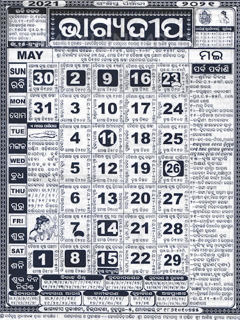 Odia Bhagyadeep Panjika Calendar 2021 May