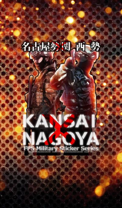 NAGOYA VS KANSAI FPS Military Theme