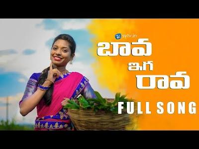 Bava Ega Rava Dj Song Free Download