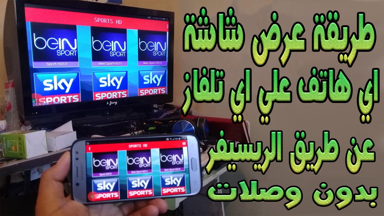 طريقة عرض شاشة  اي هاتف علي اي تلفاز عن طريق الريسيفر بدون وصلات,خاصية dlna