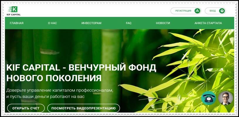 Мошеннический сайт kif.capital – Отзывы, развод, платит или лохотрон? Мошенники KIF Capital