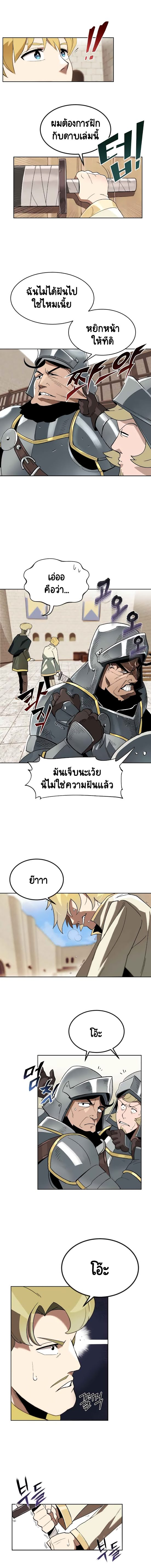 The Lazy Prince Becomes A Genius - หน้า 4