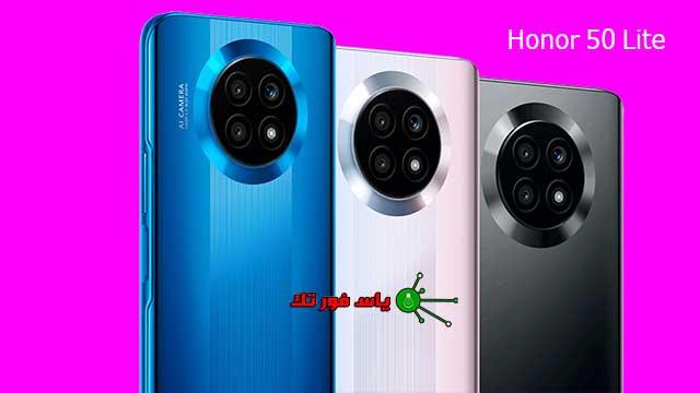 تسريبات سعر ومواصفات هاتف Honor 50 Lite قبل الاعلان الرسمي