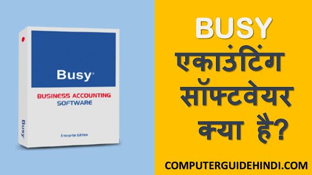 BUSY एकाउंटिंग सॉफ्टवेयर क्या है?